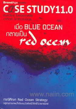Case Study 11.0 เมื่อ Blue Ocean กลายเป็น Red Ocean