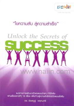 Unlock the Secrets of Success ไขความลับสู่ความสำเร็จ