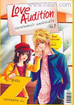 Love Audition กลยุทธ์ทดสอบรัก เผลอดักจับหัวใจ เล่ม 1