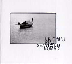 SEA NOMAD เผ่าชนคนทะเล
