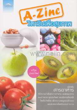 A-Zinc วิตามินเพื่อสุขภาพ