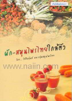 ผัก-สมุนไพรไทยใกล้ตัว