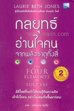 กลยุทธ์อ่านใจคนจากพลังธาตุทั้งสี่ The Four Elements of Success