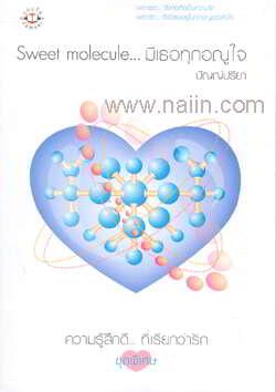 Sweet molecule... มีเธอทุกอณูใจ