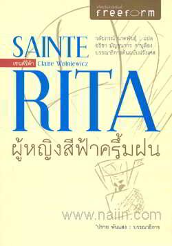 SAINTE RITA ผู้หญิงสีฟ้าครึ้มฝน