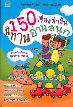 150 เรื่องขำขัน นิทานอ่านสนุก