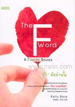 """The F word : A Fiancee Shares """"รัก"""" คือคำนั้น"""