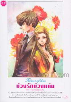 บ่วงรักบ่วงแค้น Flower of love