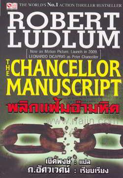 The Chancellor manuscript พลิกแฟ้มอำมหิต