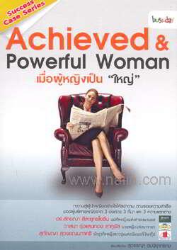 "Achieved & Powerful Woman เมื่อผู้หญิงเป็น ""ใหญ่"""