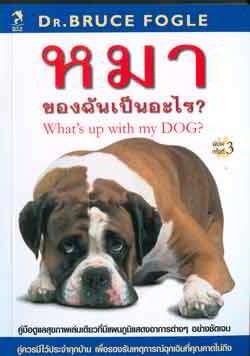หมาของฉันเป็นอะไร? (พิมพ์ครั้งที่ 3)