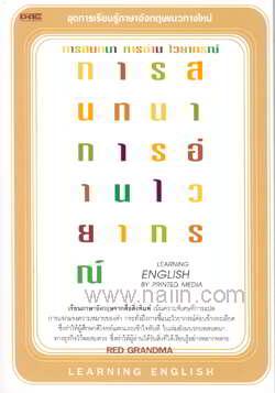 การสนทนา การอ่าน ไวยากรณ์ : Learning English by Printed Media