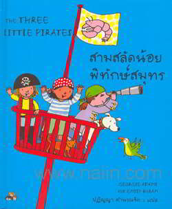 The Three Little Pirates สามสลัดน้อยพิทักษ์สมุทร