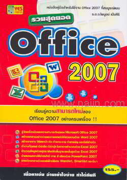 รวมสุดยอด Office 2007