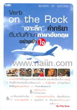 Verb on The Rock  เจาะลึก คำกริยา เริ่มต้นศึกษาภาษาอังกฤษอย่างเข้าใจ