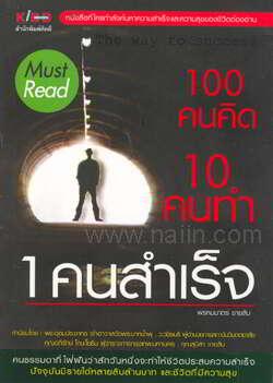 100 คนคิด 10 คนทำ 1 คนสำเร็จ