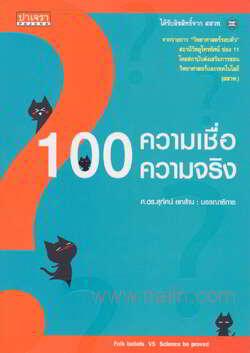100 ความเชื่อ 100 ความจริง
