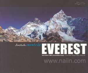 เส้นทางในฝัน...Everest