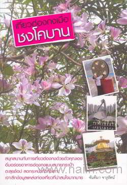 เที่ยวฮ่องกงเมื่อชงโคบาน