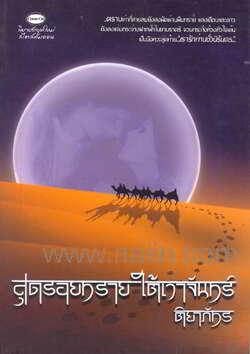 สุดรอยทราย ใต้เงาจันทร์