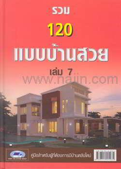 รวม 120 แบบบ้านสวย เล่ม 7