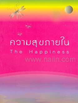 ความสุขภายใน The Happiness