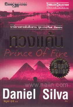 ทวงแค้น Prince of Fire
