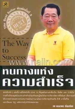 The Way to Success: หนทางแห่งความสำเร็จ
