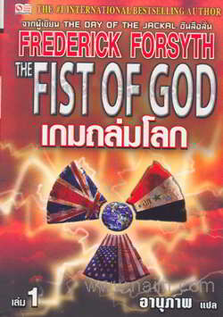 The Fist Of God เกมถล่มโลก ล.1