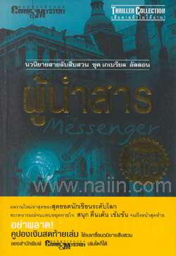 ผู้นำสาร The Messenger