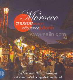 Morocco ตามรอยพระบาทเสด็จประพาสโมร็อกโก
