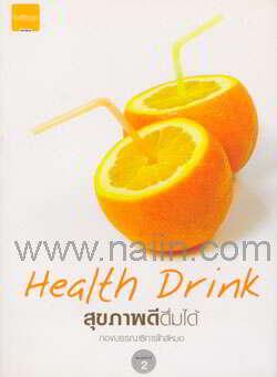 Health Drink สุขภาพดีดื่มได้