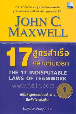 17 สูตรสำเร็จสร้างทีมเวิร์ก The 17 Indisputable Laws of Teamwork