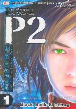 P2 เจ้าชายจักรกล ภาค 1 The Iridium Arm