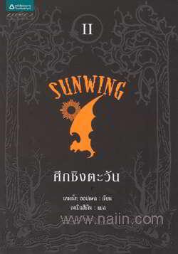 Sunwing ศึกชิงตะวัน