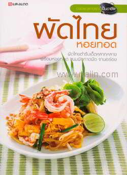 ผัดไทย หอยทอด (ชุดอร่อยเฉพาะอย่างเป็นอาชีพ)