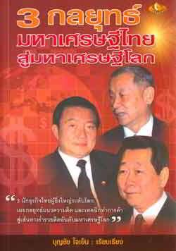 3 กลยุทธ์ มหาเศรษฐีไทยสู่มหาเศรษฐีโลก
