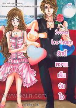Sweet Ice Cream รักนี้หวานเย็นจับใจ