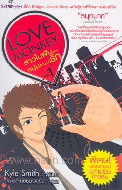 Love Monkey สาวในฝันของหนุ่มละเมอรัก เล่ม 1
