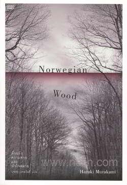 ด้วยรัก ความตาย และหัวใจสลาย Norwegian Wood
