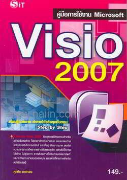 คู่มือการใช้งาน Microsoft Visio 2007