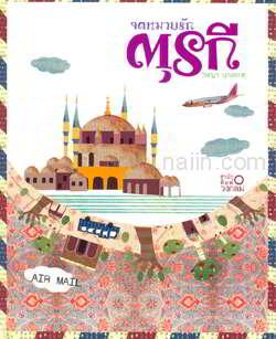 จดหมายรักตุรกี