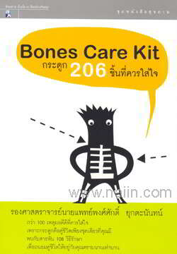 Bones Care Kit กระดูก 206 ชิ้นที่ควรใส่ใจ