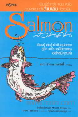 Salmon สอนคน