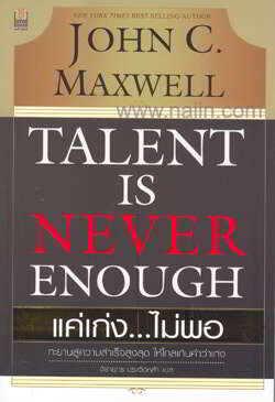 Talent is Never Enough แค่เก่ง...ไม่พอ