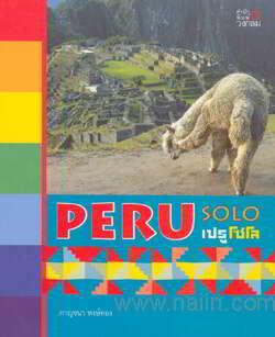 PERU SOLO เปรูโซโล