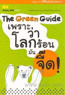 The Green Guide เพราะว่าโลกร้อนมันจี๊ด!
