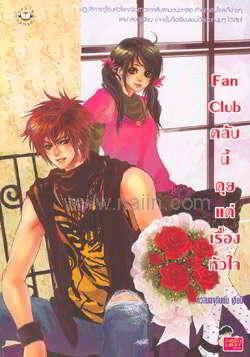 Fan Club คลับนี้คุยแต่เรื่องหัวใจ