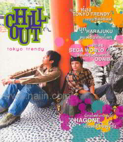 Chill Out Japan Vol.1 : Tokyo Trendy