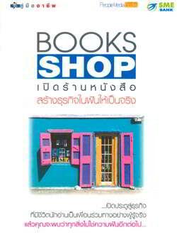 Books Shop เปิดร้านหนังสือสร้างธุรกิจในฝันให้เป็นจริง